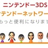 これで3DSでもMiiverseが使える!Wii UニンテンドーネットワークIDが3DSでも登録可能にの画像