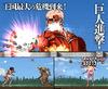 『ケリ姫スイーツ』が「進撃の巨人」とコラボ!?豪快に「エレン」と「リヴァイ」を蹴り飛ばし、立体起動で巨人を駆逐せよの画像
