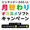 3DS LLを買って『どうぶつの森』や『妖怪ウォッチ』のダウンロード版をもらおう ─ 引き換えタイトルは月替