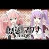 『禁忌のマグナ』茅野愛衣さんらも出演するWebラジオ決定! 必殺技や奥義などの要素も公開
