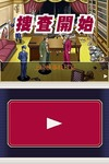 【TGS2008】検事となって謎を解け!『逆転検事』プレイレポート