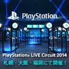 札幌・大阪・福岡で新作試遊イベント「PS LIVE Circuit 2014」開催決定!TGSのラインナップを出展