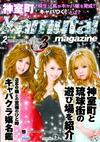 PS3『龍が如く3』の発売日が決定!予約特典は「Kamutai magazine」