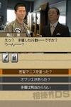 あの名コンビがDSに登場!『相棒DS』発売決定!