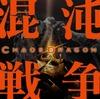 スマホ版『ケイオスドラゴン』サービス終了決定、ねんどろいど企画も中止に