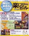 Wiiであそぶセレクションのゲームは、この1冊で完全攻略!「Wiiであそぶセレクション 楽しむガイド」