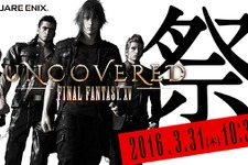 「UNCOVERED FFXV」3月31日11:00より生中継決定!発売日含む新情報を発表…豪華声優陣出演のニコ生も 画像
