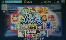 『スマブラ for 3DS』体験版が配信開始!