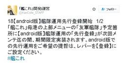 Android版『艦これ』先行登録が開始、『艦これアーケード』大阪ロケテも決定
