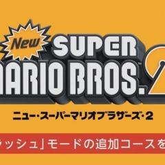 【Nintendo Direct】『New スーパーマリオブザーズ2』では有料のコインラッシュコースが配信予定
