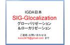 【CEDEC 2009】文化の差はどう乗り越える!? 「日本から海外へ!-今日から役立つローカライズ技法-」