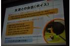 【CEDEC 2009】「ノスタルジックなゲームの現代的パッケージング手法~『ゲームセンターCX 有野の挑戦状』の開発事例~」