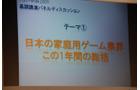 【TGS2009】基調講演 第2部・・・主要各社が今後の戦略を語る~「グローバル時代におけるトップメーカーの戦略と展望」