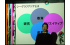 世界最大、最高峰のCGの祭典が日本上陸~SIGGRAPH ASIA開催発表会