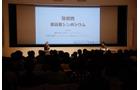 「功労賞だけどまだまだ現役」宮本茂×河津秋敏・・・メディア芸術祭シンポジウム