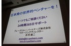 【CEDEC 2010】モバイルのソーシャルゲームの現状を総おさらい&事業機会を考える