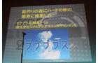 【CEDEC 2010】多くの開発者を育てたベーマガに拍手!CEDEC AWARDS発表授与式