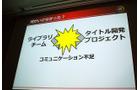 【CEDEC 2010】バンダイナムコ&サイバーコネクトツー、『NARUTO-ナルト- 疾風伝 ナルティメットストーム』開発秘話