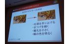 【CEDEC 2010】コーエーが明かすネオロマンスシリーズのキャラクター作り
