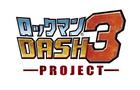 ロックマン DASH3 PROJECT 関連画像