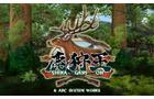 鹿狩王 関連画像