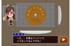 逆転裁判 123HD ~成歩堂 龍一編~ 関連画像