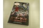 DVD版「スーパーマリオ 魔界帝国の女神」パッケージ表