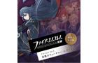 『ファイアーエムブレム 覚醒』ドラマCD Vol.3「絶望の未来編 追憶のフューチャー・レクイエム」
