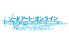 『ソードアート・オンライン ―ホロウ・フラグメント―』ロゴ