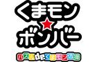 「くまモン」が3DSでゲームに!ロケットカンパニーによる『くまモン★ボンバー パズル de くまモン体操』、収益の一部は熊本県に寄付
