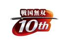 『戦国無双』シリーズ10周年記念ロゴ