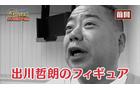 出川宣伝課長