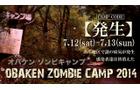 常にゾンビの恐怖に曝されるツアーキャンプ「オバケンゾンビキャンプ」がとりあえず物騒