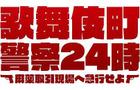 歌舞伎町警察24時 ~麻薬取引現場へ急行せよ~