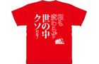 物販アイテム「P4U2 足立Tシャツ」