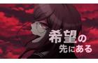 『絶対絶望少女』新TVCM「ジェノサイダー翔篇」