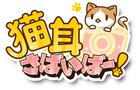 『猫耳さばいばー!』ロゴ
