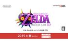 『ゼルダの伝説 ムジュラの仮面』が3DSでリメイク決定!来春発売