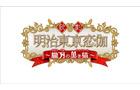 『明治東亰恋伽』ミュージカル化が決定!脚本は桜木さやか、演出は吉谷光太郎
