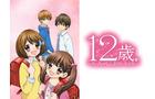 4月放映開始、テレビアニメ「12歳。~ちっちゃなムネのトキメキ~」