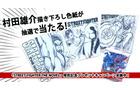矢野隆&村田雄介による小説版『ストリートファイター』発売!約15名の対決を収録、イラスト数は40点以上