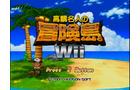 高橋名人の冒険島Wii 関連画像