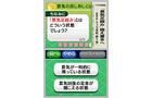 日本経済新聞社監修 知らないままでは損をする「モノやお金のしくみ」DS 関連画像