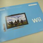 「ソフトカタログ2009・夏」&「菅野美穂さんのDSiのある毎日。」配布中 ― 『Wii Fit Plus』の発売日が明らかに