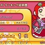 DS版『ぷよぷよ7』Wi-Fiランキングを公式サイトに掲載