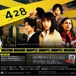 PS3/PSP『428 ~封鎖された渋谷で~』オフィシャルサイトオープン