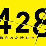 【800文字レビュー】秋の長夜にピッタリ!『428 ~封鎖された渋谷で~』(PSP版)