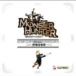 あの興奮をもう1度「モンハン5周年記念オーケストラコンサート~狩猟音楽祭~」ライブ収録したCD8月19日発売!