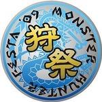 「モンスターハンターフェスタ'09」、来場者全員にご当地うちわプレゼント! ~ イベント内容の詳細が発表
