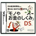 『知らないままでは損をする「モノやお金のしくみ」DS』体験版配信開始